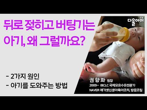 뒤로 젖히고 버팅기는 아기 왜 그럴까요?/먹다가 몸을 뒤로 젖히는 아기/젖병거부, 수유거부 하는 아기/50일 이후 아기 잘 먹이는 법