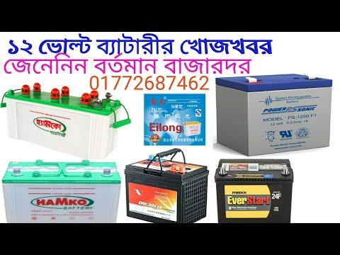 ১২ ভোল্ট ব্যাটারীর দামদর জেনেনিন,12volt battery price in Bangladesh, ২০-২০০এম্পিয়ার ব্যাটারী