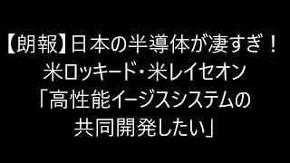 【朗報】日本の半導体が凄すぎる!米ロッキード・米レイセオン「高性能イージスシステムの共同開発したい」 thumbnail