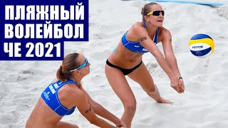 Пляжный волейбол Чемпионат Европы 2021 11 15 августа Расписание игры и состав сборной России