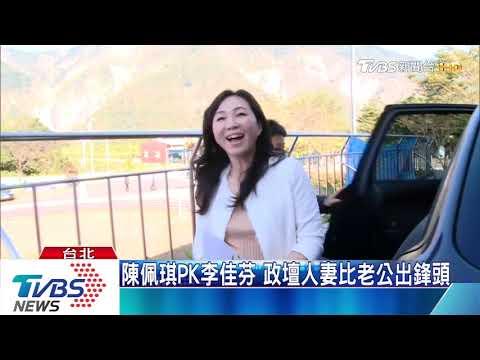 陳佩琪PK李佳芬 政壇人妻比老公出鋒頭