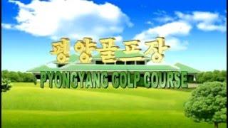 北朝鮮 「平壌ゴルフ場 (평양골프장)」 Uriminzokkiri-TV 2015/12/03 日本語字幕付き