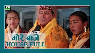 Gurung Moive Gore Baje Screening in Pokhara and Chumrung Village