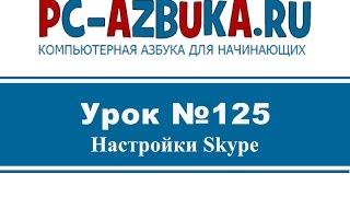 Урок #125. Настройки Skype