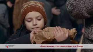 """""""Землетрясение"""": как снимали кино для Оскара"""