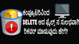 How to recover deleted files/Photos/Documents in kannada|