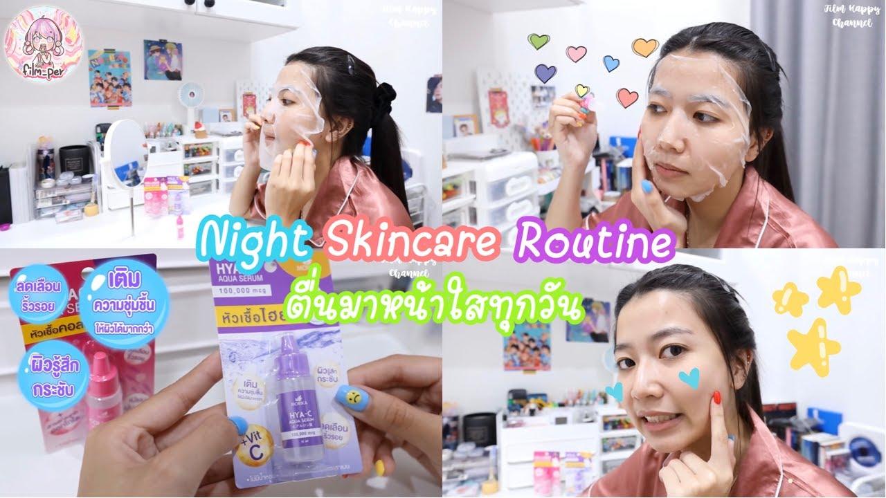 """ตื่นมาหน้าใสทุกวัน Night Skin care routine """" Morika collagen Aqua Serum """"Film Happy Channel"""