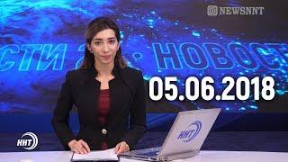 Новости Дагестан за 05. 06. 2018 год.