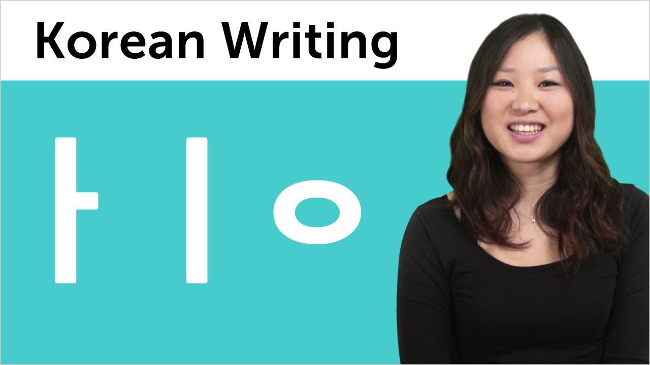 Korean Alphabet - Learn to Read and Write Korean #14 - Hangul Basic Vowels:  ㅇ,ㅏ,ㅣ