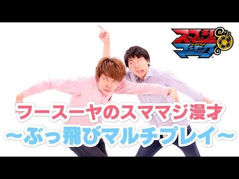 フースーヤのスママジ漫才第2弾【スマッシュ&マジック】