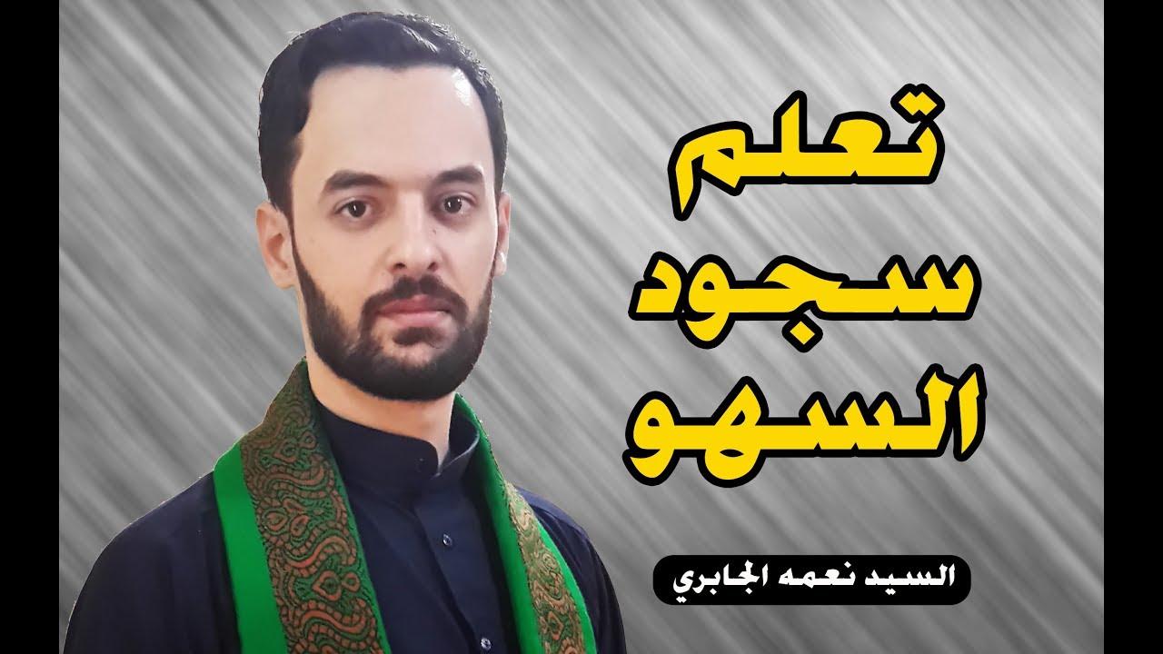 بيان كيفية سجدتي السهو وفقا لراي سماحة السيد علي الحسيني السيستاني دام ظله Youtube