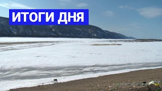 Итоги дня. 29 апреля 2021 года. Информационная программа «Якутия 24»