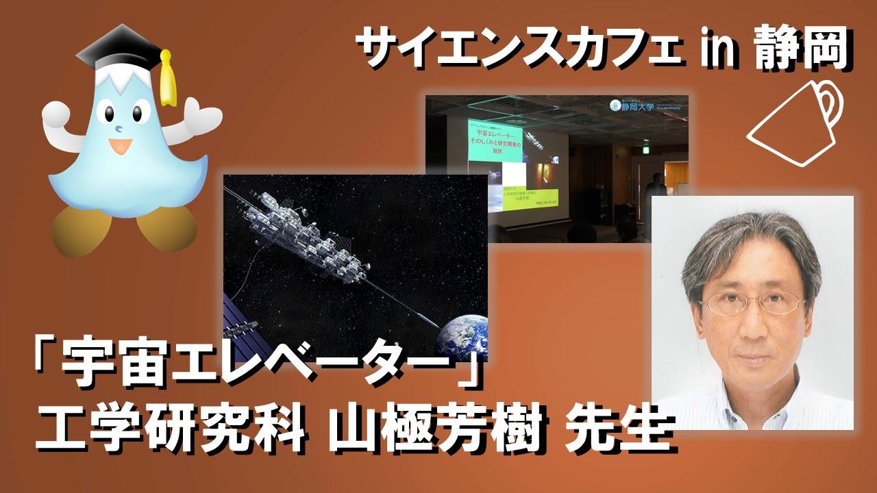 「宇宙エレベーター その仕組みと研究開発の現状」 山極芳樹 ...