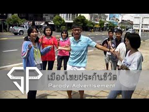 ล้อเลียนโฆษณา เมืองไทยประกันชีวิต (ATM)
