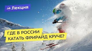 Где в России катать фрирайд круче