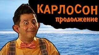 BadComedian Тот ещё Карлосон Галустян убил детство