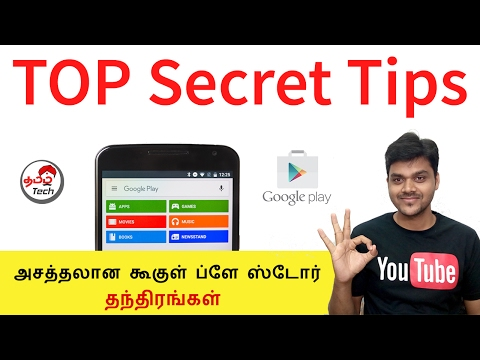 Top Secret Tricks of GOOGLE PLAY STORE - HIDDEN Features! - சிறந்த டிப்ஸ்
