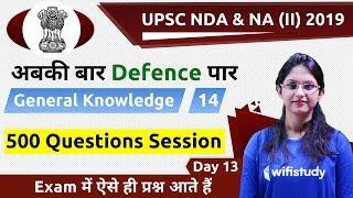 10:00 PM - UPSC NDA & NA (II) 2019   GK by Sushmita Ma'am   500 Questions Session (Day#13)