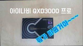 최신 아이나비 블랙박스 QXD3000 프로 소개합니다