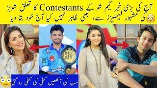 OMG Popular Celebrities Who are Relatives Of Game Show Contestant   Balach masud   Laraib khalid  