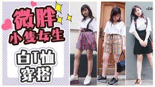 【160微胖小隻女生穿搭】8套白T恤搭配,小個子怎麽穿出大長腿!Summer outfit !【Utatv】