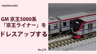 【Nゲージ】 GM 京王5000系 「京王ライナー」をドレスアップする