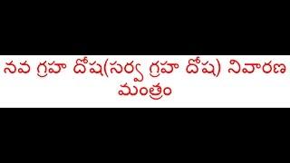 nava graha dosha(sarva graha dosha)nivarana mantram