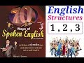 English Structure in Hindi (1/2/3) : English Speaking Course