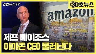 [30초뉴스] 세계 최고 부자였던 베이조스, 아마존 C…