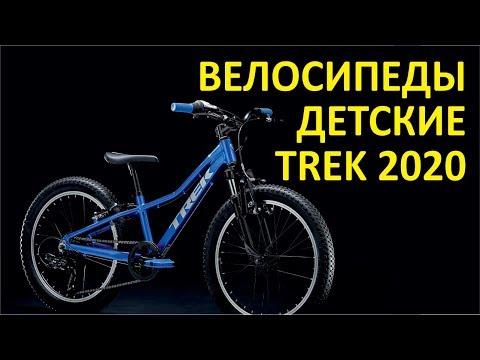 Детские велосипеды Trek 2020. Часть 3 Презентации Трек в Польше