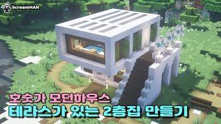 마인크래프트 건축 :: 호숫가 모던하우스 테라스가 있는…