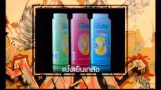 "Na-Boon Thai TV Commercial: Bhaesaj ""Kann"" Thumbnail"