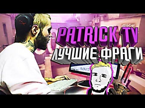 PATRICK TV ЛУЧШИЕ ФРАГИ | CS:GO Stream Highlights