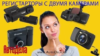 видео Видеорегистратор с двумя камерами