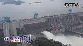 [中国新闻] 丹江口水利枢纽今年首次开闸泄洪 | CCTV中文国际