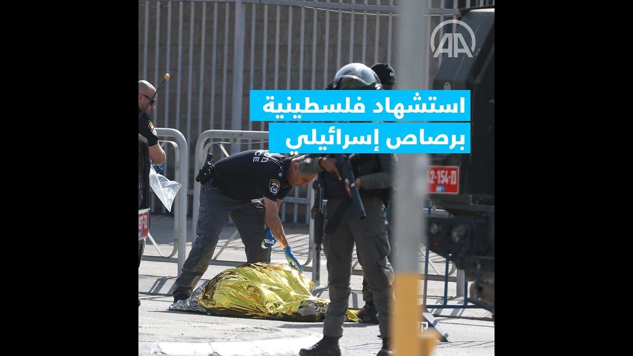 استشهاد فلسطينية برصاص إسرائيلي شمالي القدس