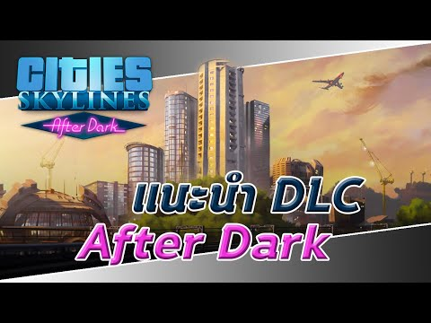 [PC] แนะนำ DLC (After Dark) Cities Skyline : เมืองหลังตะวันตกดิน