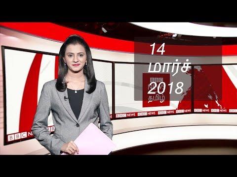BBC Tamil TV News Bulletin 14/03/18 பிபிசி தமிழ் தொலைக்காட்சி செய்தியறிக்கை 14/ 03/18