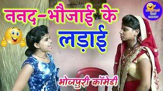 || COMEDY VIDEO || ननद-भौजाई के लड़ाई || Bhojpuri Nanad Bhaujai Ke Jhagda |MR Bhojpuriya