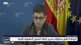 بوريطة: الرباط لا تقبل محاولات مدريد إخفاء الجذور الحقيقية للأزمة