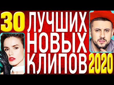 ТОП 30 ЛУЧШИХ НОВЫХ КЛИПОВ 2020 года. Самые горячие видео страны. Главные русские хиты. (12+)