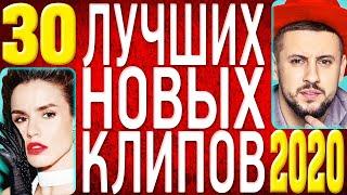 ТОП 30 ЛУЧШИХ НОВЫХ КЛИПОВ 2020 года. Самые горячие видео страны. Главные русские хиты. (12 )