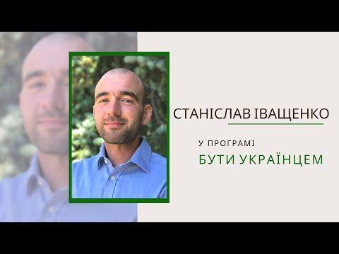 Бути українцем. Станіслав Іващенко