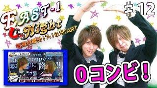 歌舞伎町EAST-1の【EAST-1じゃNight】(14/11/28) お店探しも!!求人も!!...