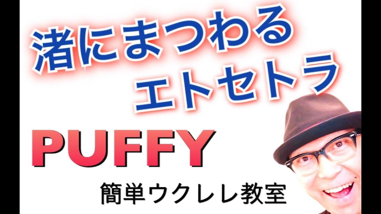 渚にまつわるエトセトラ / PUFFY【ウクレレ 超かんたん版 コード&レッスン付】GAZZLELE