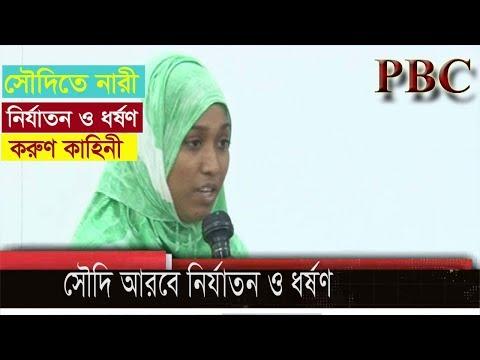 সৌদিতে যেভাবে নির্যাতিত হয় বাংলাদেশি নারীরা | Bangladeshi Women Worker in Saudi Arabia | PBC