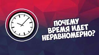 почему время идет то быстро, то медленно?
