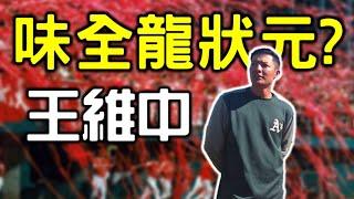 王維中宣布參加中職選秀!選秀狀元確定了嗎?【Josh聊棒球】
