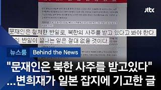 """[비하인드 뉴스] """"문재인은 북한 사주를 받고있다""""…변희재의 기고"""