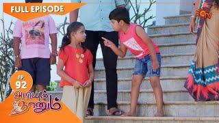 Abiyum Naanum - Ep 92 | 11 Feb 2021 | Sun TV Serial | Tamil Serial